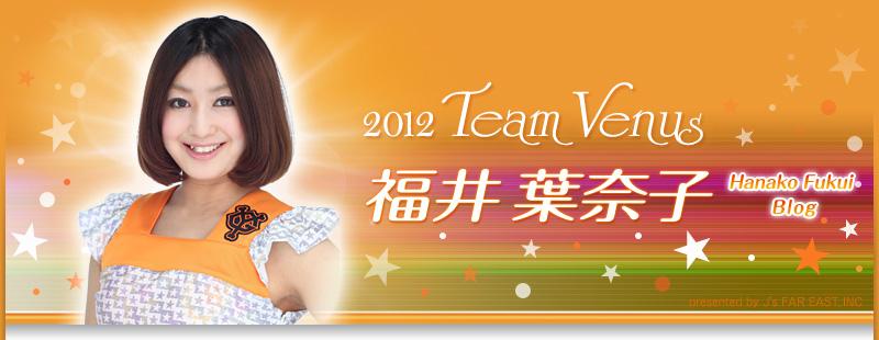 2012 team venus 福井葉奈子 ブログ